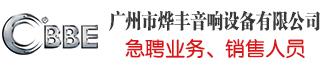 广州市烨丰音响设备有限公司