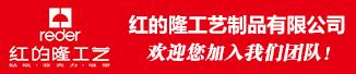 广州红的隆工艺制品有限公司