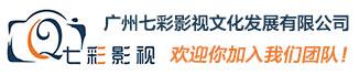 广州七彩影视文化发展有限公司