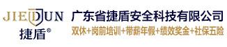 广东省捷盾安全科技有限公司