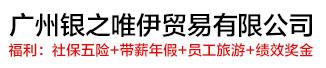广州银之唯伊贸易有限公司