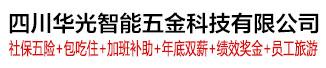 四川华光智能五金科技有限公司