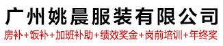 广州姚晨服装有限公司