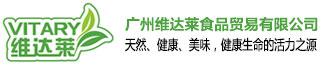 广州维达莱食品贸易有限公司
