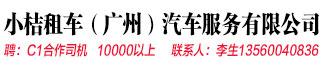 小桔租车(广州)汽车服务有限公司