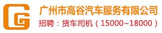广州市高谷汽车服务有限公司