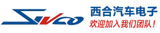 廣州市西合汽車電子裝備有限公司