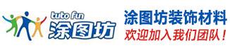 广州市涂图坊装饰材料有限公司