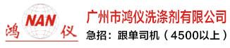 广州市鸿仪洗涤剂有限公司