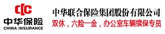 中华联合财产保险股份有限公司广州市番禺支
