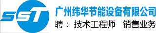 广州纬华节能设备有限公司