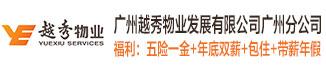 廣州越秀物業發展有限公司廣州分公司