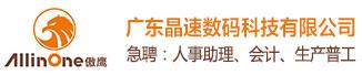 廣東晶速數碼科技有限公司