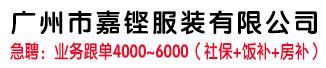 广州市嘉铿服装有限公司