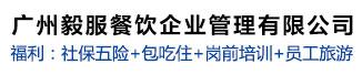 廣州毅服餐飲企業管理有限公司