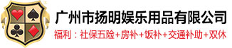 廣州市揚明娛樂用品有限公司