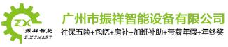 廣州市振祥智能設備有限公司