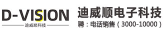 廣州市迪威順電子科技有限公司