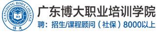 广东博大职业培训学院