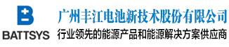 廣州豐江電池新技術股份有限公司