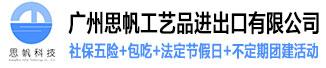 廣州思帆工藝品進出口有限公司