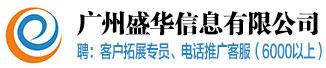 广州盛华信息有限公司