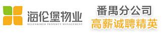 廣州海倫堡物業管理有限公司番禺分公司