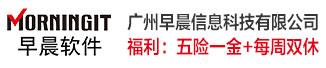 廣州早晨信息科技有限公司