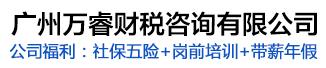 广州万睿财税咨询有限公司