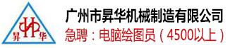 广州市昇华机械制造有限公司