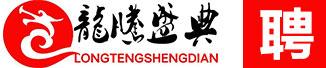 廣州龍騰盛典品牌營銷策劃有限公司