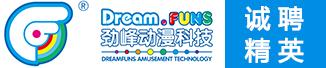 广州市劲峰动漫科技有限公司