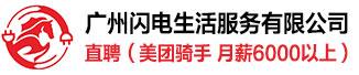 广州闪电生活服务有限公司