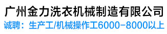 广州金力洗衣机械制造有限公司
