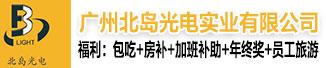 广州北岛光电实业有限公司