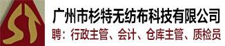 广州市杉特无纺布科技有限公司