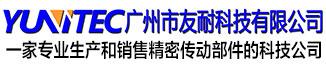 广州市友耐科技有限公司