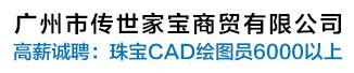 广州市传世家宝商贸有限公司