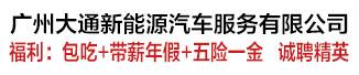 廣州大通新能源汽車服務有限公司