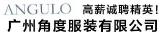 广州角度服装有限公司