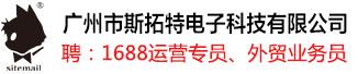 广州市斯拓特电子科技有限公司