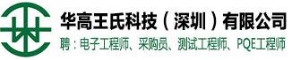 华高王氏科技(深圳)有限公司