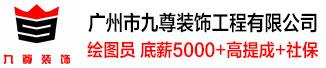 广州市九尊装饰工程有限公司