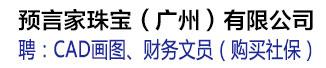 预言家珠宝(广州)有限公司
