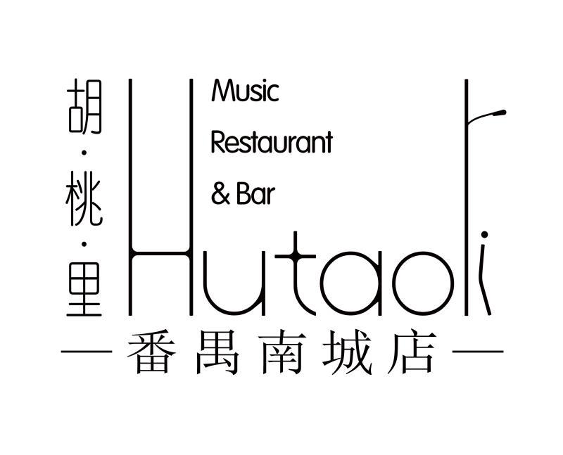 胡桃里音乐酒馆(番禺南城店)