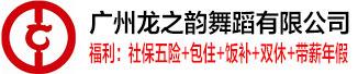 广州龙之韵舞蹈有限公司
