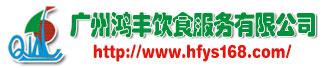 广州市鸿丰饮食服务连锁有限公司