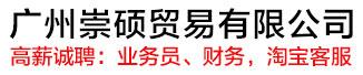 广州崇硕贸易有限公司