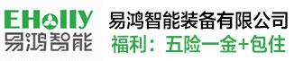 广州市易鸿智能装备有限公司