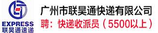 广州市联昊通快递有限公司